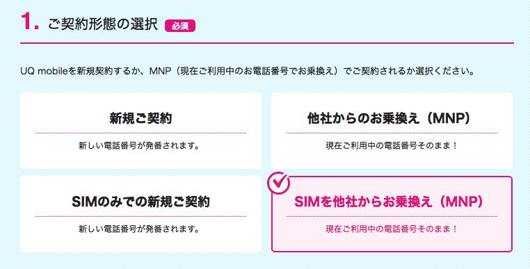 UQモバイル正規代理店 リンクライフ SIMのみ申し込み iPhoneをUQモバイルで使う時の申込み方