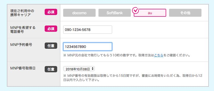 MNP番号 入力画面 リンクライフ UQモバイル 正規代理店 申し込みサイト