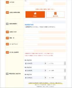 auひかり NNコミュニケーションズ 申込画面