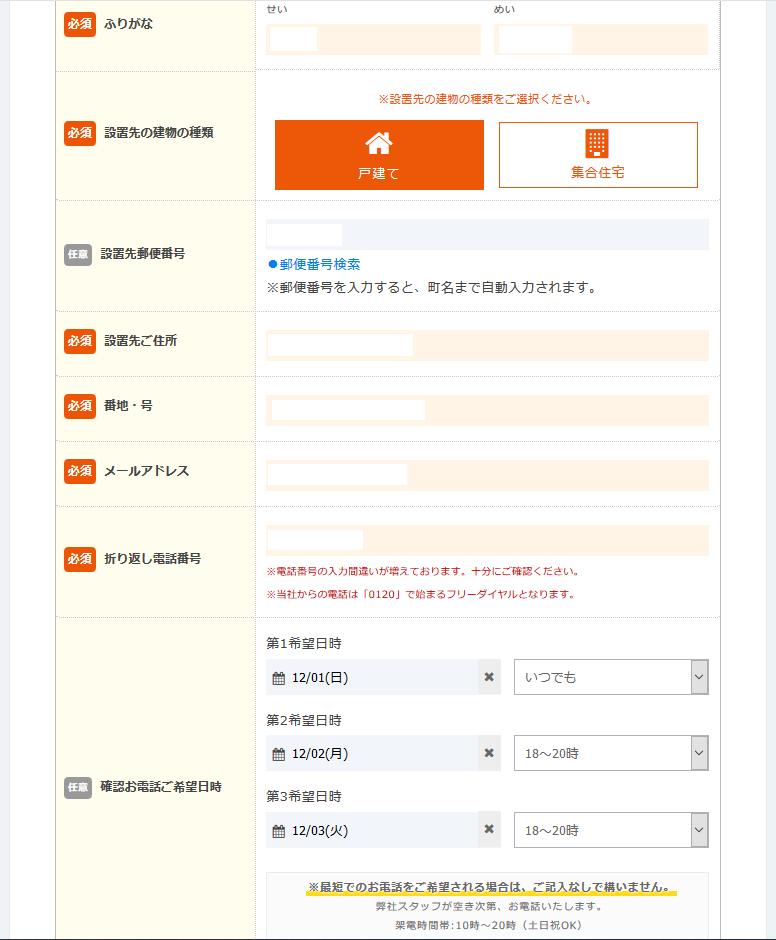 auひかり 光 NNコミュニケーションズ 申し込み 申込画面