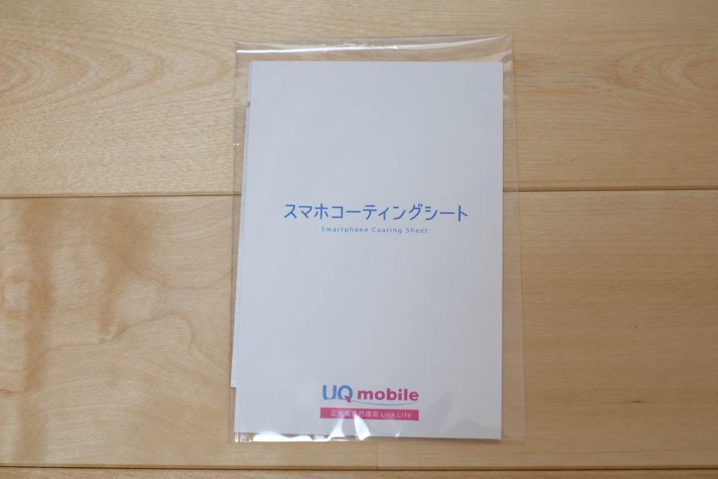 UQモバイル スマホコーティングシート キャッシュバック 9500円 リンクライフ