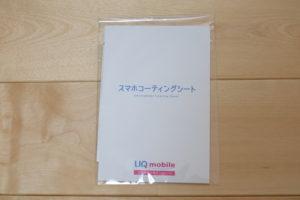 UQモバイル ガラスコーティング スマホコーティングシート キャッシュバック 9500円 リンクライフ