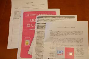 UQモバイル 送付物 SIMカード 宅急便コンパクト