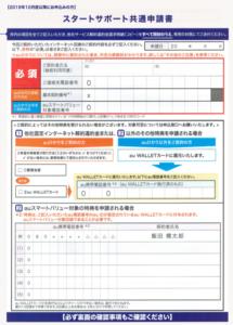auひかり スタートサポート共通申請書 フォーマット 2019年10月以降