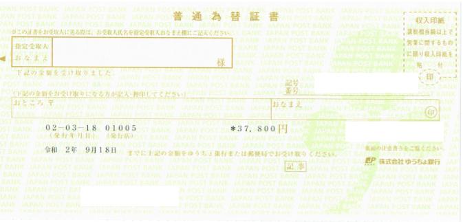 auひかり KDDI スタートサポート キャッシュバック 郵便為替
