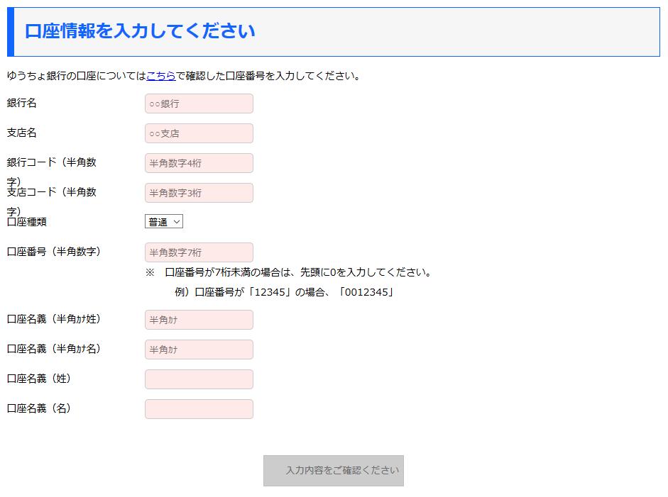 UQモバイル リンクライフ キャッシュバック 口座情報 入力画面