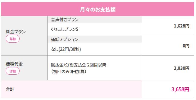 iphone12 mini 毎月支払う金額 UQモバイル