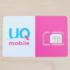 UQモバイル SIMのみ購入で10,000円のキャッシュバックってどういう意味なの?